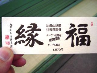 Shiga_004