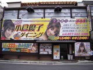 Shiga_036