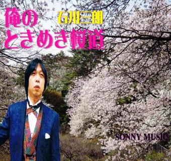 Saburo2014_1